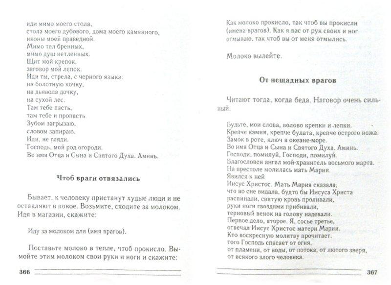 Иллюстрация 1 из 4 для 1111 заговоров сибирской целительницы - Наталья Степанова | Лабиринт - книги. Источник: Лабиринт