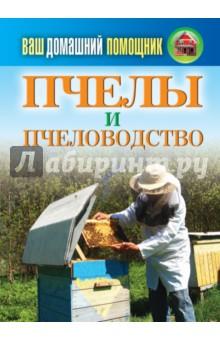 Ваш домашний помощник. Пчелы и пчеловодство
