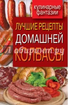 рецепты домашней колбасы из гуся