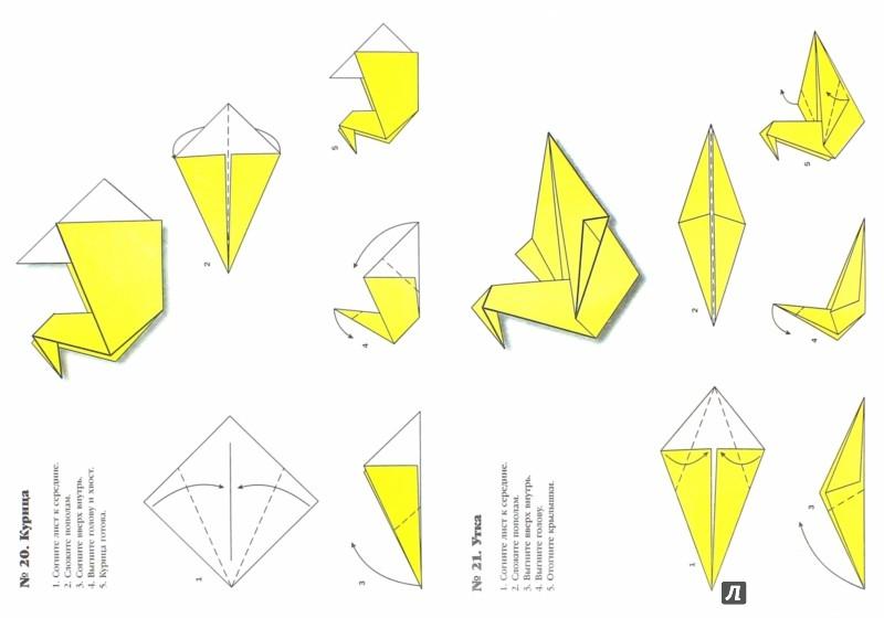 Иллюстрация 1 из 4 для Делаем 50 оригами | Лабиринт - книги. Источник: Лабиринт