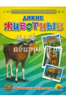 Обучающие карточки. Дикие животные