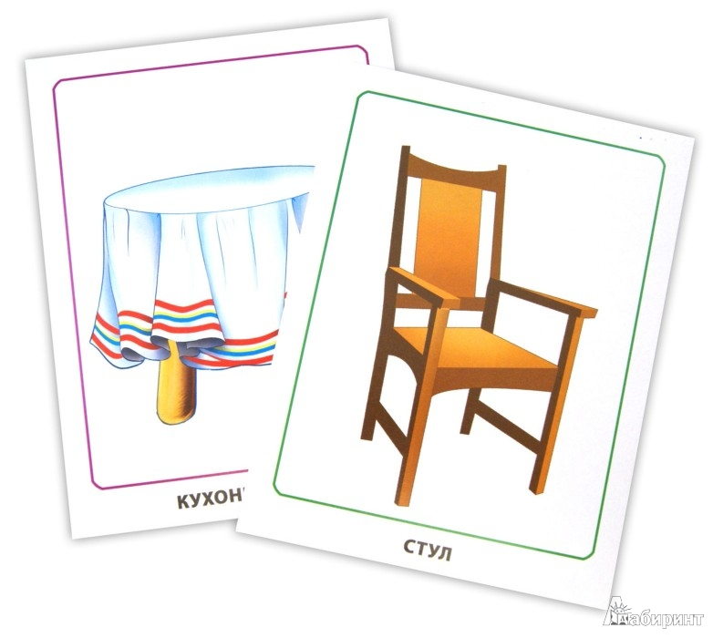 Иллюстрация 1 из 29 для Обучающие карточки. Мебель   Лабиринт - книги. Источник: Лабиринт