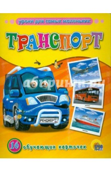 Обучающие карточки. Транспорт