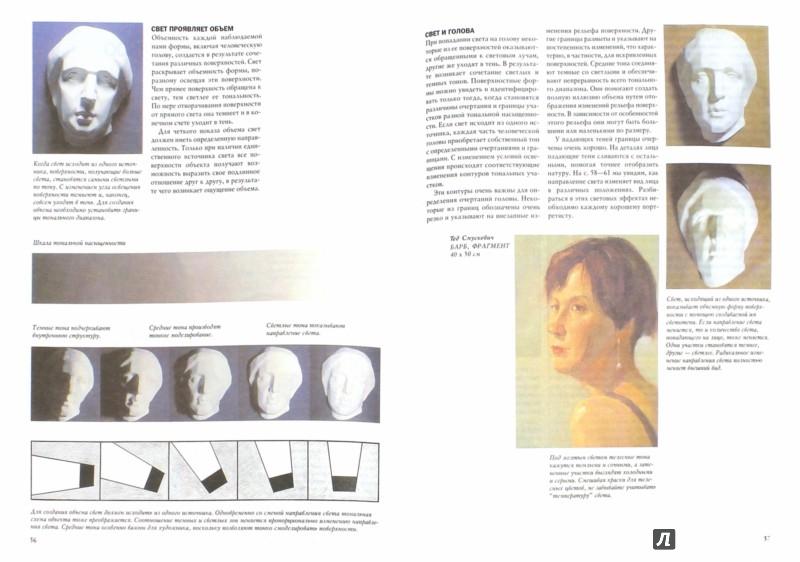 Иллюстрация 1 из 24 для Основы техники создания портрета - Рейчел Вулф | Лабиринт - книги. Источник: Лабиринт