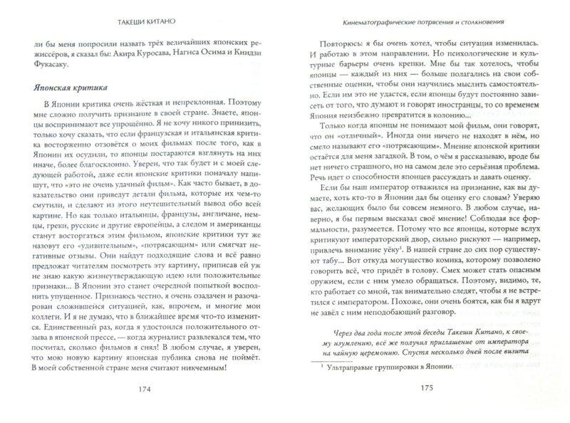 Иллюстрация 1 из 16 для Такеши Китано. Автобиография - Такеши Китано | Лабиринт - книги. Источник: Лабиринт