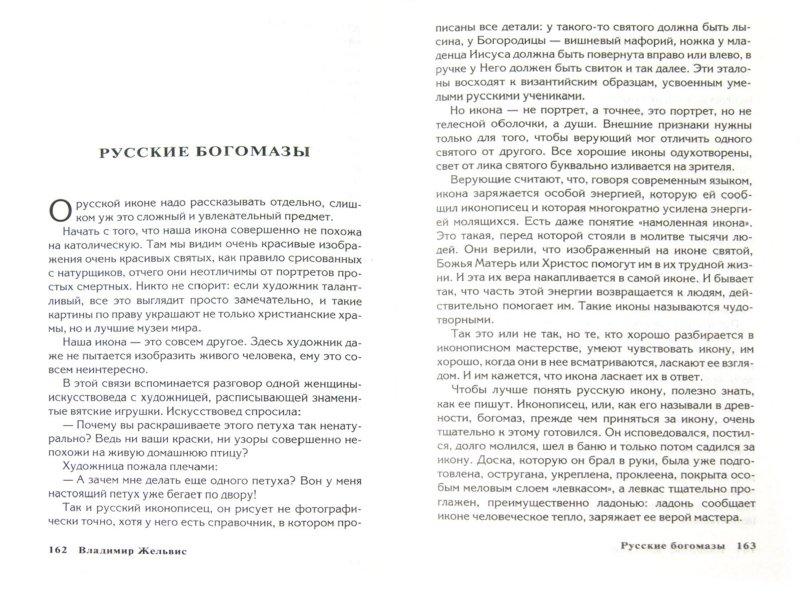 Иллюстрация 1 из 9 для Наблюдая за русскими. Скрытые правила поведения - Владимир Жельвис | Лабиринт - книги. Источник: Лабиринт