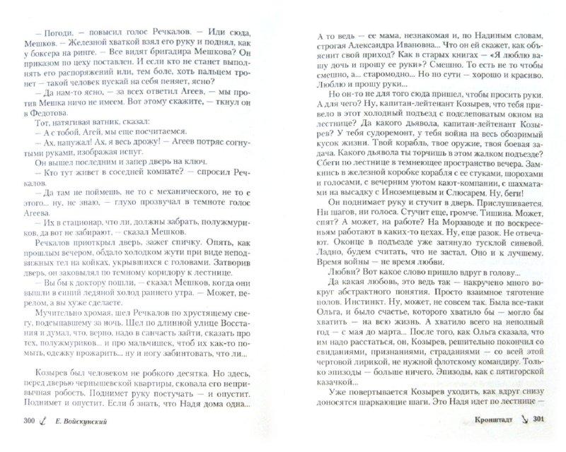 Иллюстрация 1 из 10 для Кронштадт - Евгений Войскунский | Лабиринт - книги. Источник: Лабиринт