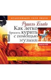 Обложка книги Как легко бросить курить с помощью музыки. Исцеляющая сила звука (+ CD-ROM)