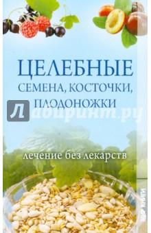Целебные семена, косточки, плодоножки. Лечение без лекарств