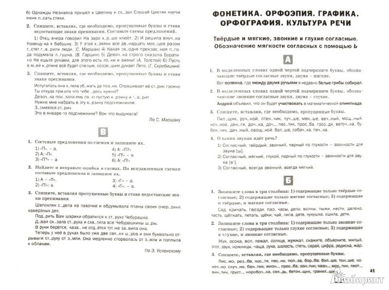 5 гдз дидактические класс материалы языку федосеева по русскому