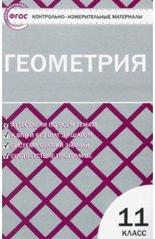 Геометрия. 11 класс. Контрольно-измерительные материалы. ФГОС