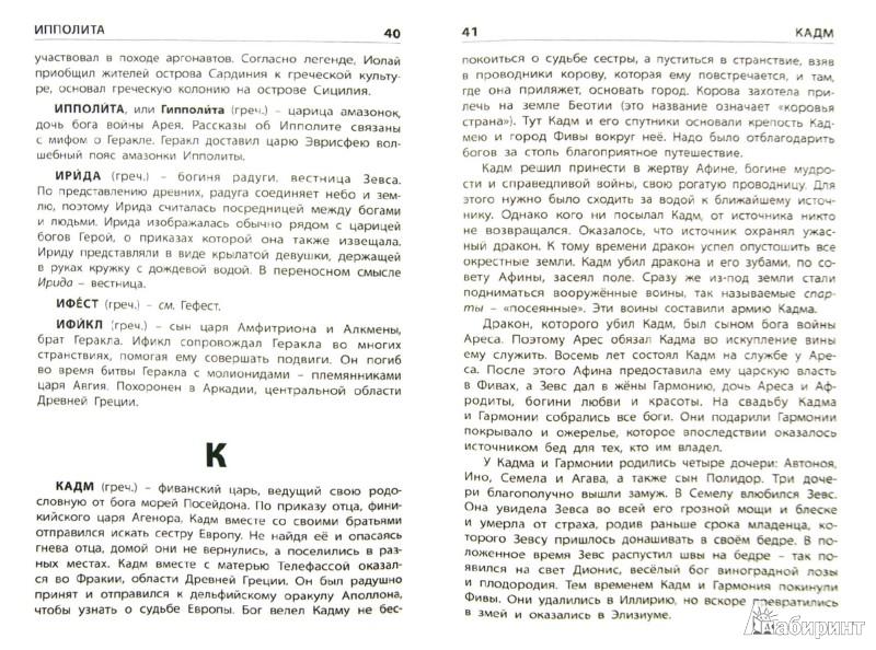 Иллюстрация 1 из 15 для Мифологический словарь. Боги и герои. 3-7 классы. ФГОС | Лабиринт - книги. Источник: Лабиринт