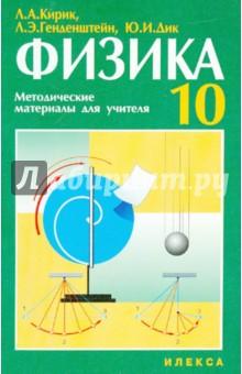 Решебник по физике 10 класс генденштейн дик