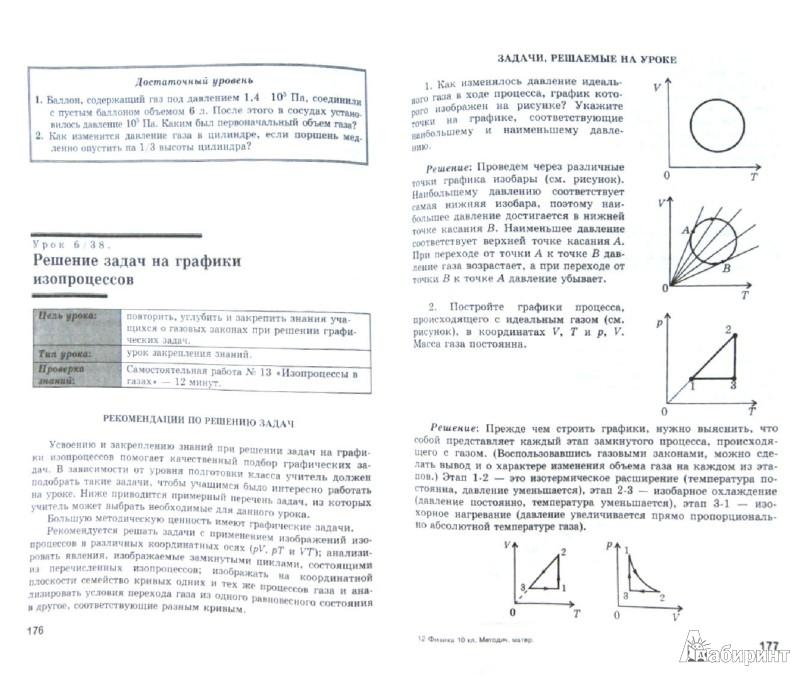 Кирик и дик гдз 10 гдз класс физика