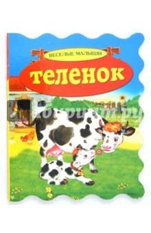 ТеленокПовести и рассказы о животных<br>Вашему вниманию предлагается литературно-художетсвенное издание Теленок для чтения взрослыми детям.<br>