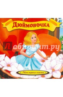 ДюймовочкаСказки и истории для малышей<br>Вашему вниманию предлагается сказка Дюймовочка.<br>Для чтения взрослыми детям.<br>