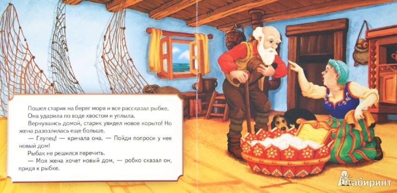 источник сюжета сказки о рыбаке и рыбке пушкина
