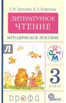 Литературное чтение. 3 класс. Методическое пособие к УМК Г. М. Грехневой и др. РИТМ. ФГОС