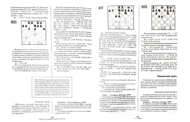 Иллюстрация 1 из 3 для Шахматы. Играйте и выигрывайте! - Николай Калиниченко | Лабиринт - книги. Источник: Лабиринт