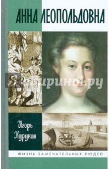 Анна ЛеопольдовнаПолитические деятели, бизнесмены<br>Дочь немецкого герцога и московской царевны Елизавета Екатерина Христина навсегда покинула родной Мекленбург в трехлетнем возрасте, по воле царственной тетки поменяла веру и имя, став Анной Леопольдовной, и была выдана замуж за нелюбимого брауншвейгского принца. На короткий миг судьба вознесла принцессу на вершину власти. Будучи регентшей при двухмесячном сыне-императоре, она добросовестно старалась вникнуть в государственные дела и управляла огромной страной так милостиво, как никто ранее. Она была романтичной мечтательницей, любила читать, а недоброжелатели создали ей репутацию капризной, вспыльчивой, неряшливой и ленивой особы. Свергнувшая ее сестрица Елизавета Петровна постаралась оправдать переворот борьбой с незаконным правлением и вычеркнуть из истории имена соперницы и ее сына.<br>Книга доктора исторических наук Игоря Курукина, написанная на основе исследований, мемуаров и архивных документов, восстанавливает историческую справедливость и дает возможность ее героине занять подобающее место в череде знаменитых современниц.<br>
