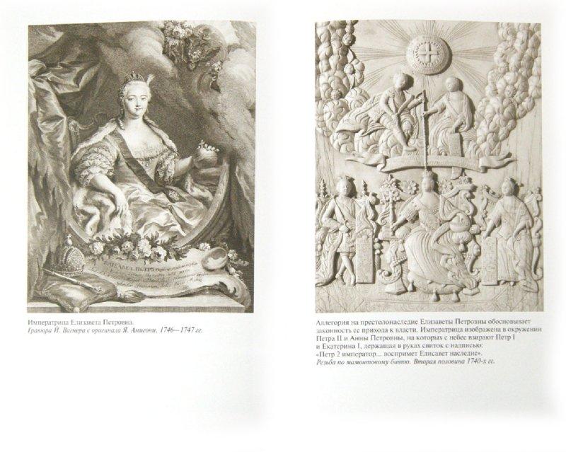 Иллюстрация 1 из 39 для Анна Леопольдовна - Игорь Курукин   Лабиринт - книги. Источник: Лабиринт
