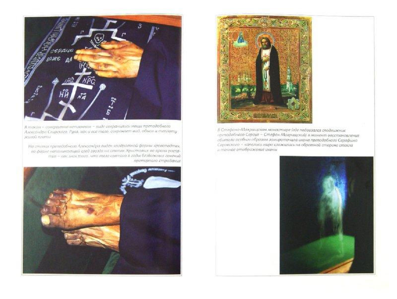 Иллюстрация 1 из 8 для Чудеса истинные и ложные   Лабиринт - книги. Источник: Лабиринт