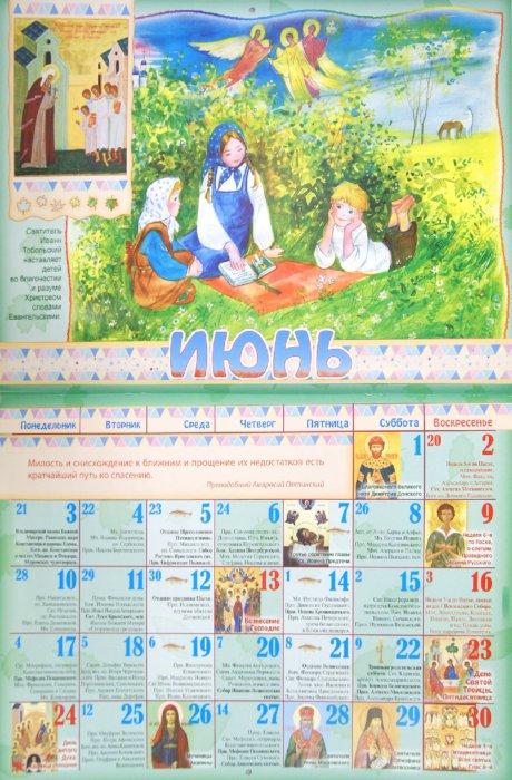 Имена мальчик по православному календарю