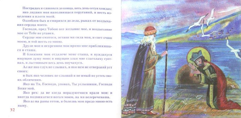 Иллюстрация 1 из 24 для Избранные псалмы в пересказе для детей - Болотина, Голосова | Лабиринт - книги. Источник: Лабиринт