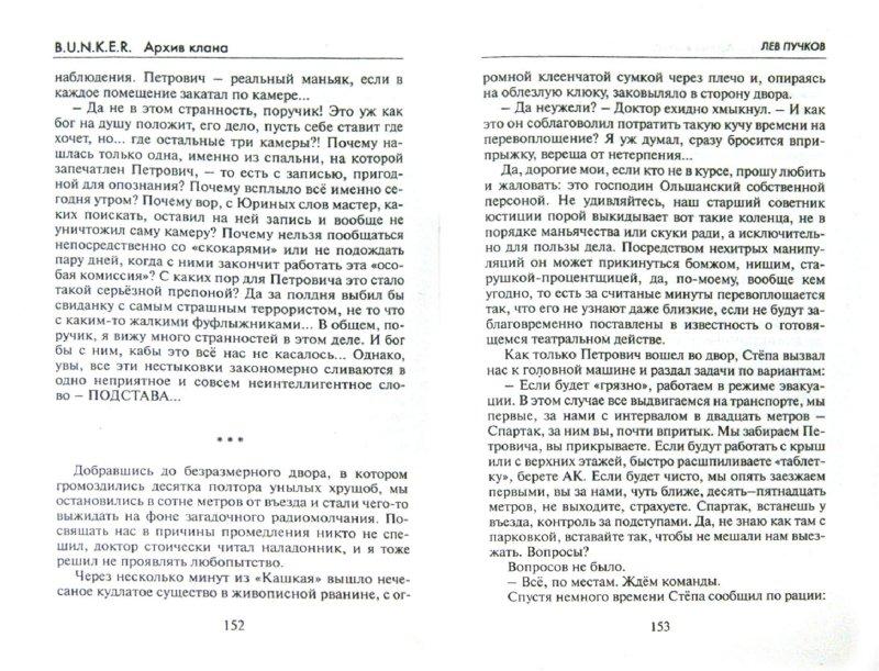 Иллюстрация 1 из 7 для Архив клана - Лев Пучков | Лабиринт - книги. Источник: Лабиринт