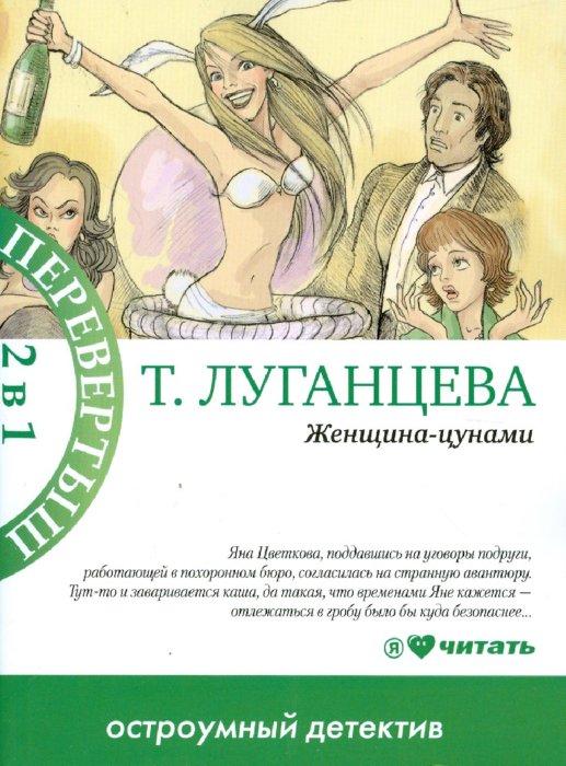 Иллюстрация 1 из 6 для Бизнес-ланч для серого волка. Женщина-цунами - Татьяна Луганцева | Лабиринт - книги. Источник: Лабиринт