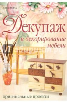 Декупаж и декорирование мебели: Оригинальные проекты