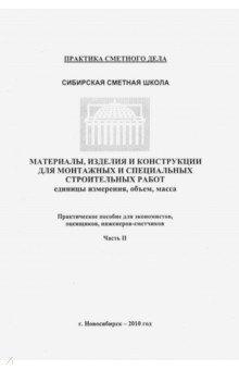 Материалы,изделия и конструкции для монтажных и специальных строительных работ. Часть 2/1065