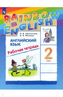 Гдз по Английскому 8 Класс Афанасьева 2011 4 Год Обучения