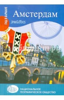 АмстердамПутеводители<br>Толерантный, демократичный, уверенный в себе и вечно молодой, - Амстердам никогда не перестает удивлять своих гостей. Прокатитесь на кораблике по каналам вдоль домов XVII века, насладитесь шедеврами голландских мастеров, попробуйте голландскую кухню, приобретите себе бриллиант… ну или сабо. Едете ли вы всего на неделю или же собираетесь остановиться в Амстердаме надолго - в нашем путеводителе есть все нужные адреса, а также полезные советы и практические рекомендации.<br>