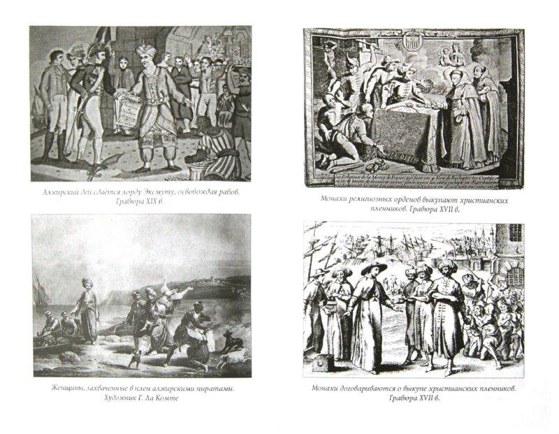 Иллюстрация 1 из 20 для Пираты под знаменем ислама. Морской разбой на Средиземном море в XVI - начале XIX века - Арсений Рагунштейн   Лабиринт - книги. Источник: Лабиринт