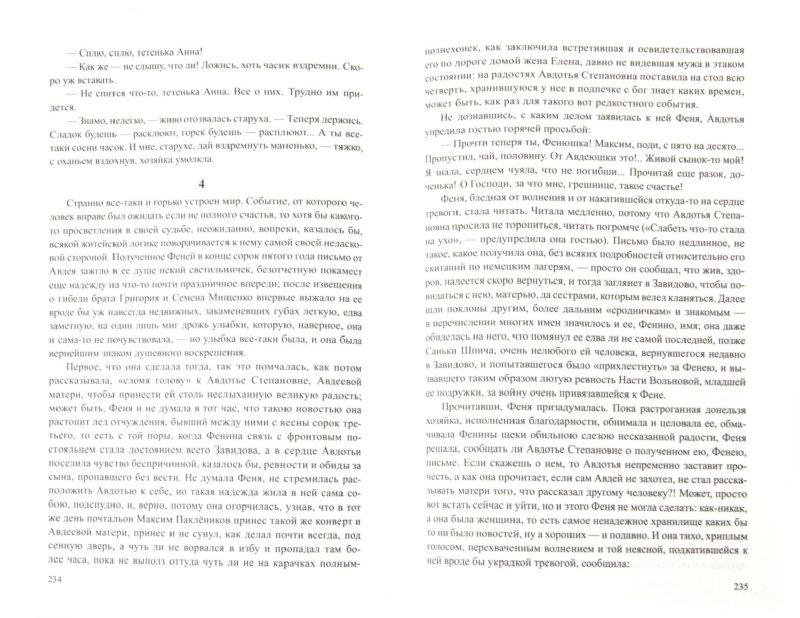 Иллюстрация 1 из 17 для Ивушка неплакучая - Михаил Алексеев   Лабиринт - книги. Источник: Лабиринт