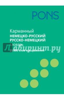 Карманный немецко-русский, русско-немецкий словарь. 25 000 слов и выражений