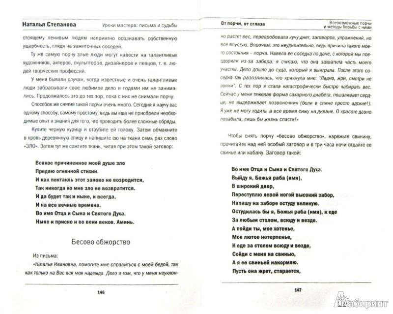 Иллюстрация 1 из 7 для От порчи и сглаза - Наталья Степанова | Лабиринт - книги. Источник: Лабиринт