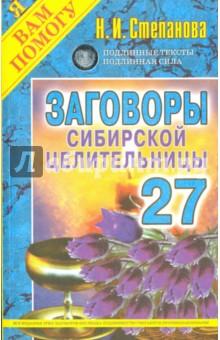 Заговоры сибирской целительницы. Выпуск 27