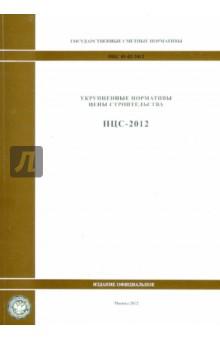 Государственные сметные нормативы. Нормативы цены строительства. НЦС 81-02-2012