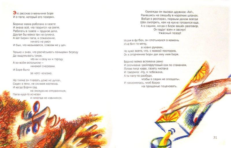 Иллюстрация 1 из 15 для Обыкновенные удивительные истории - Меир Шалев | Лабиринт - книги. Источник: Лабиринт