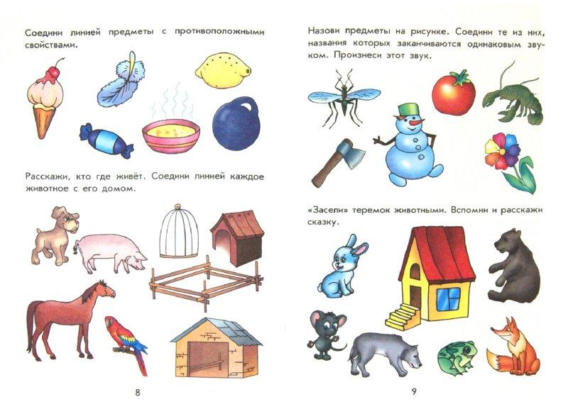 Иллюстрация 1 из 3 для Дошкольные тетрадки: Развитие речи 4-5 лет   Лабиринт - книги. Источник: Лабиринт
