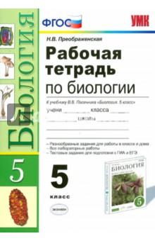Биология. 5 класс. Рабочая тетрадь к учебнику В. В. Пасечника. ФГОС