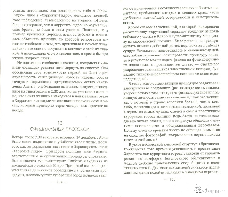 Иллюстрация 1 из 9 для Агата Кристи. 11 дней отсутствия - Джаред Кейд | Лабиринт - книги. Источник: Лабиринт
