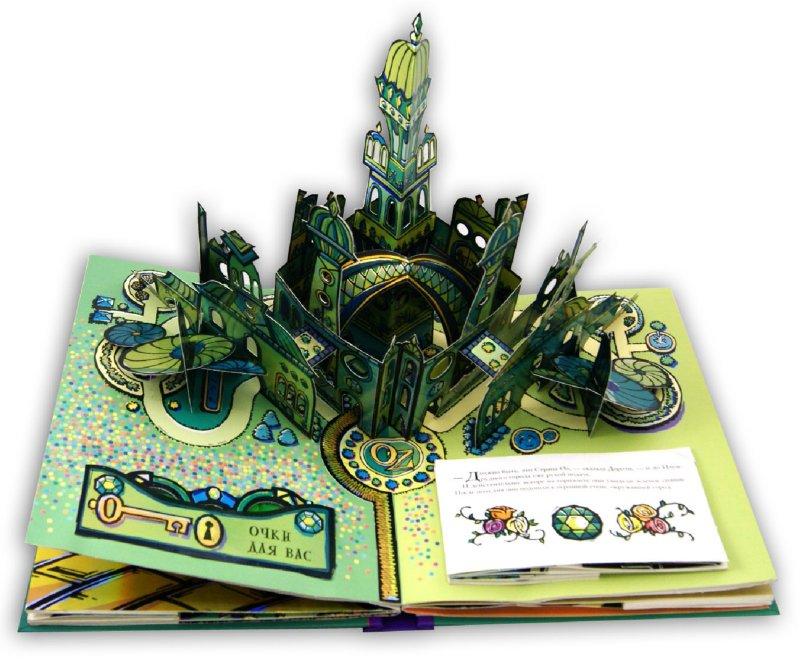 """Иллюстрация 1 к книге """"Волшебник страны ОЗ"""", фотография, изображение"""