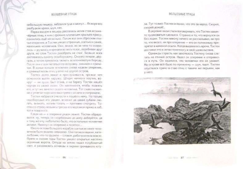 Иллюстрация 1 из 58 для Волшебные сказки Норвегии | Лабиринт - книги. Источник: Лабиринт