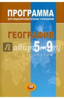 География. Программа для общеобразовательных учреждений. 5-9 классы
