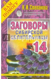 Обложка книги Заговоры сибирской целительницы - 14