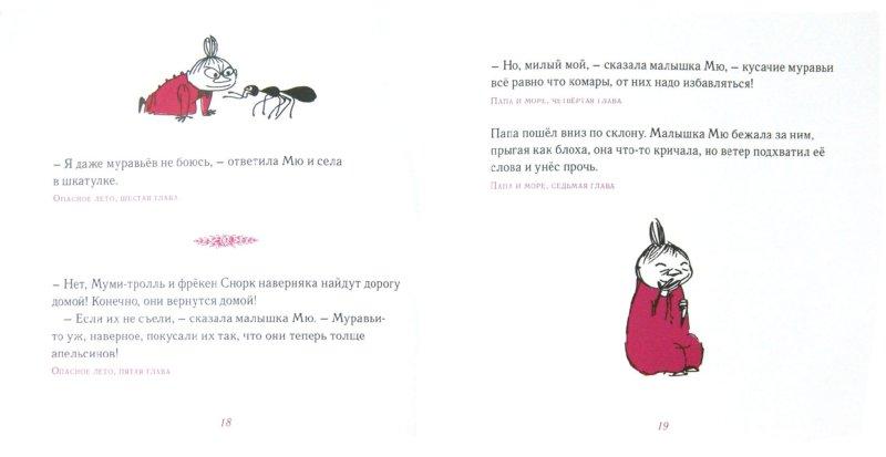 Иллюстрация 1 из 54 для Мудрые мысли Малышки Мю - Туве Янссон | Лабиринт - книги. Источник: Лабиринт