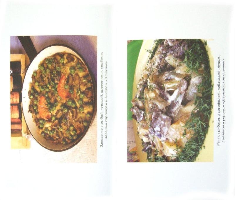 Иллюстрация 1 из 7 для Рагу и запеканки - Гера Треер   Лабиринт - книги. Источник: Лабиринт
